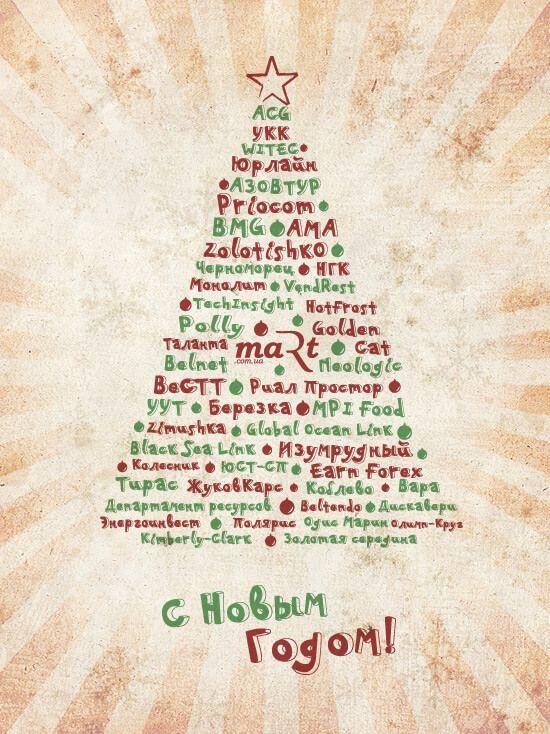 Креативные открытки и поздравления на новый год